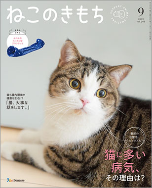 雑誌『ねこのきもち』