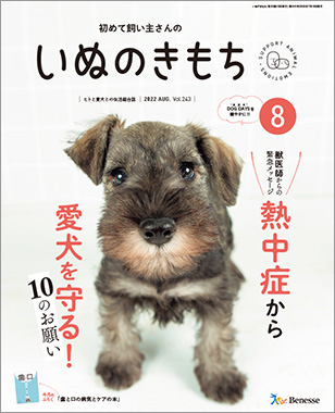 雑誌『いぬのきもち』