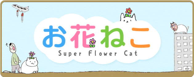 お花ねこ-Super Flower Cat-