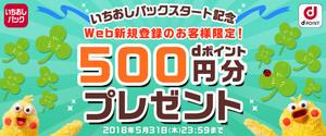 Web登録限定! dポイント380ポイントプレゼントキャンペーン