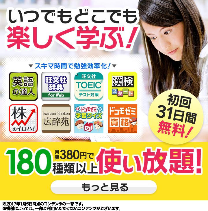 スゴ得コンテンツ紹介バナー(カテゴリー:学習)